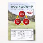 ゴルフスコアカードホルダーをお探しなら | ラウンドログカード