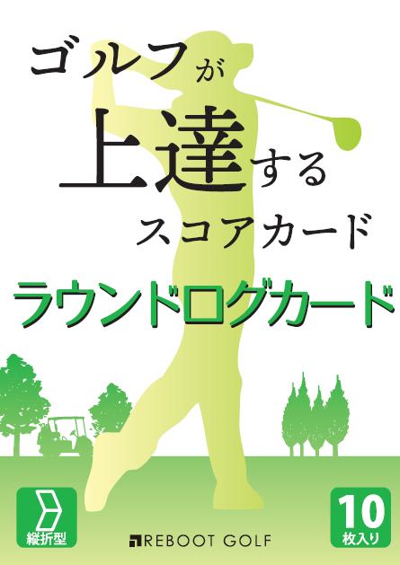 ゴルフが上達するスコアカード ラウンドログカード